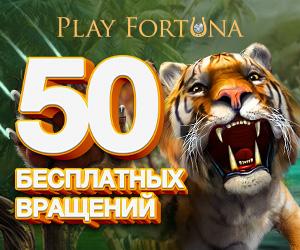 PlayFortuna бонусы