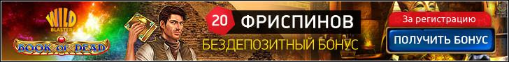 20 фриспинов без депозита за регистрацию в казино WildBlaster