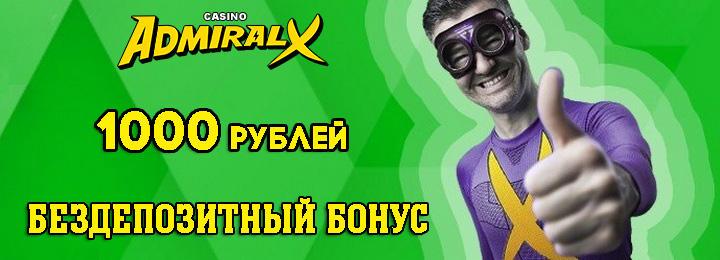 Бездепозитный бонус за регистрацию 1000 руб. в казино