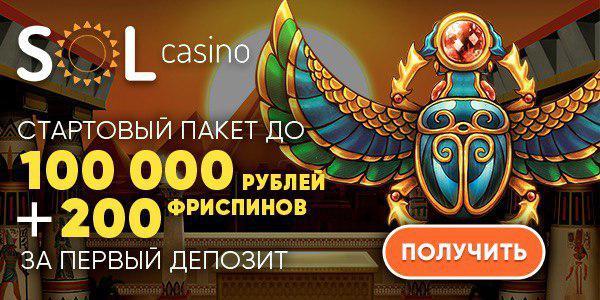 Казино бонус за регистрацию без депозита 200 франк казино бонусы за регистрацию