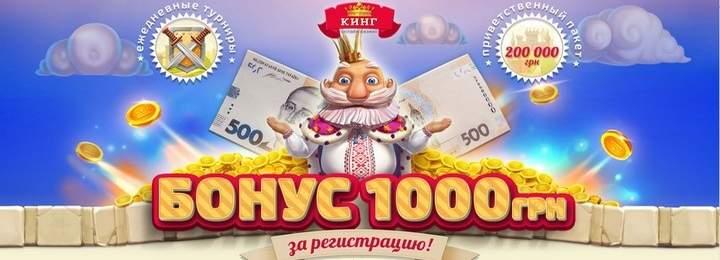 кинг казино бездепозитный бонус
