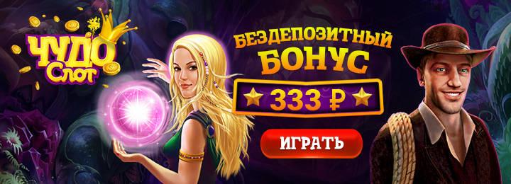 в казино бонусы в россии бездепозитные