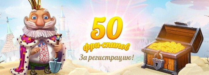 King 50 freespins 720x260