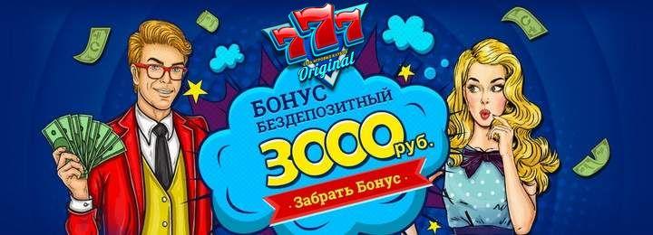 Бездепозитный бонус в казино за регистрацию 2014 в рублях игровые автоматы онлайн.fruit cocktail 2