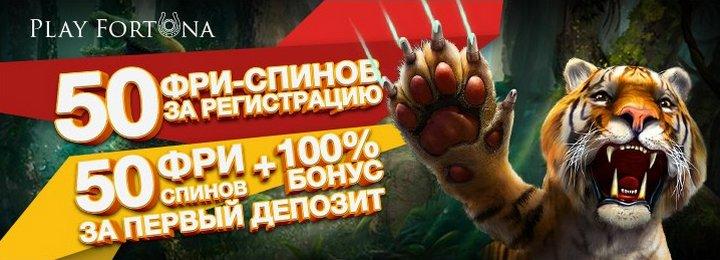 50 фриспинов подле регистрации во казино Play Fortuna