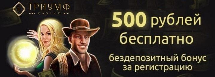 казино триумф бездеп без отыгрыша с выводом выигрыша