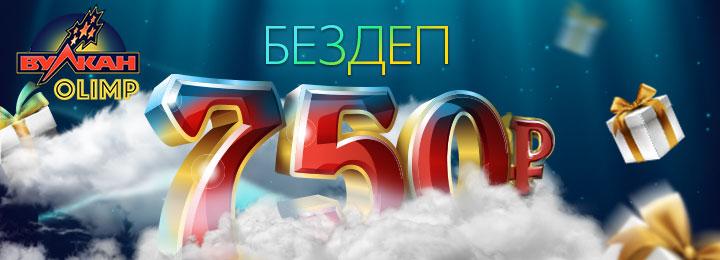 депозита русское казино без бонус