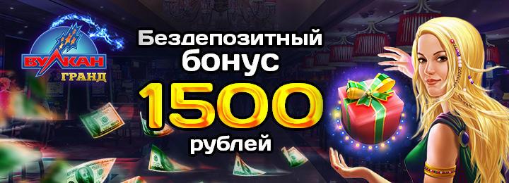 Деньги за регистрации в казино получить бездепозитный бонус за регистрацию в казино вулкан