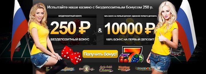 Бездепозитные бонусы казино за регистрацию в рублях д х чейз казино