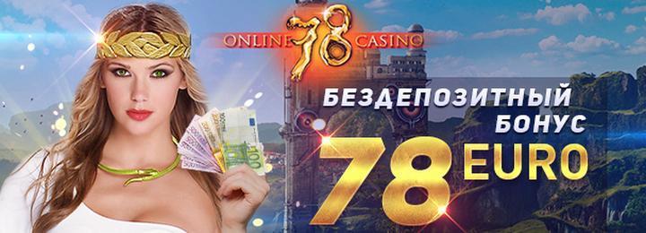 официальный сайт слот 78 казино официальный сайт