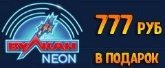 Vulkan Neon 040x100