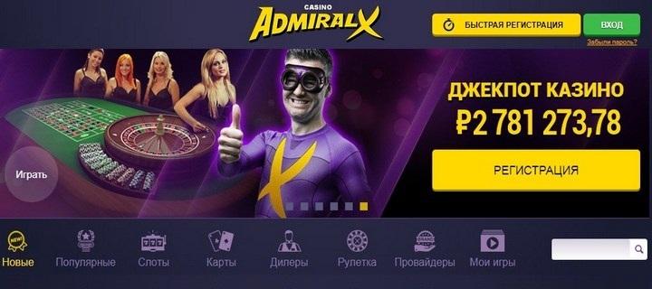 адмирал x казино