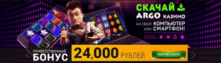 арго казино бездепозитный