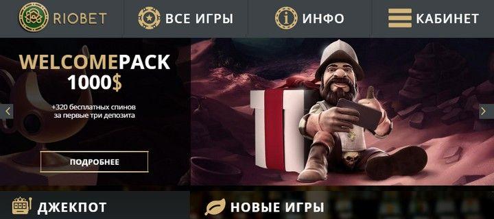 riobet онлайн казино отзывы