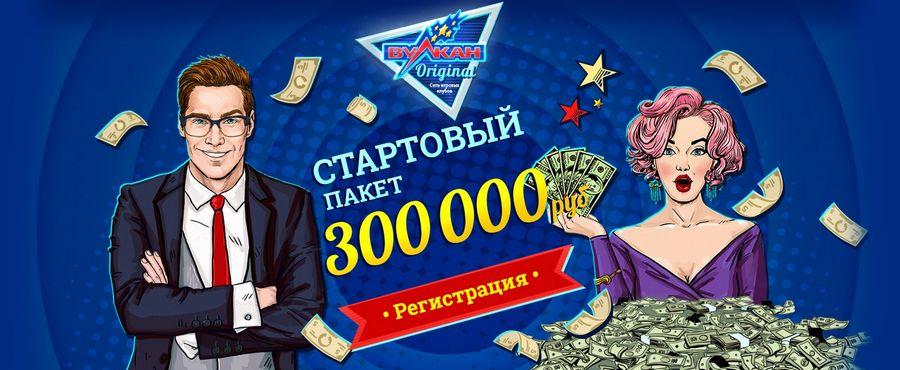 казино 3000р за регистрацию