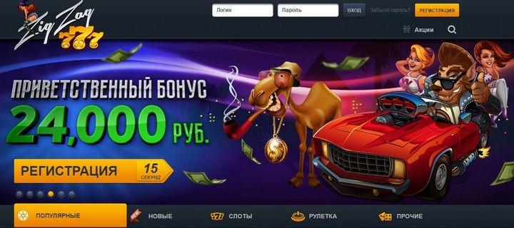 Казино с бесплатными бонусами при регистрации бесплатные игры казино без регистрации скачать