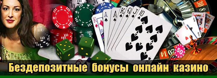 казино бездепозитные бонусы реальные деньги