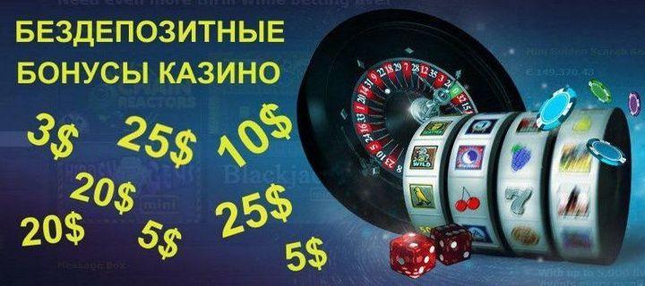 poluchit-bezdepozitnie-v-kazino